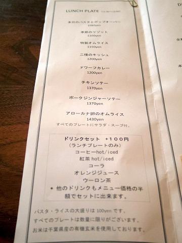 千葉県市川市新田5丁目にあるカフェ「Cafe DWARF  カフェドワーフ」メニュー