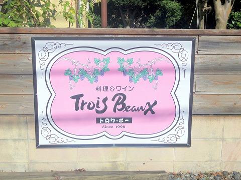 埼玉県さいたま市見沼区深作3丁目にあるフランス料理店「トロワ・ボー  Trois Beaux」外観