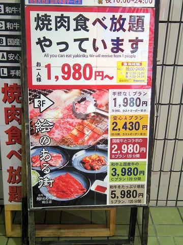 東京都江戸川区瑞江2丁目にある焼肉店「絵のある街 瑞江店」外観