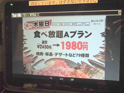 東京都江戸川区瑞江2丁目にある焼肉店「絵のある街 瑞江店」店内