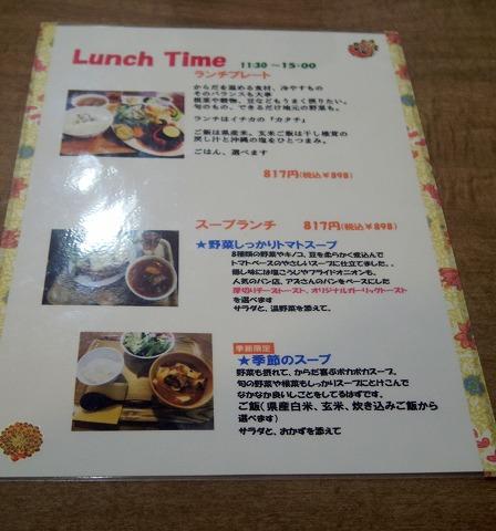 埼玉県春日部市栄町1丁目にある「カフェいちか Cafe Ichika」メニュー