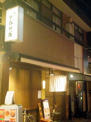 東京都練馬区豊玉北5丁目にある居酒屋「肉炉端 春田屋 練馬店」外観
