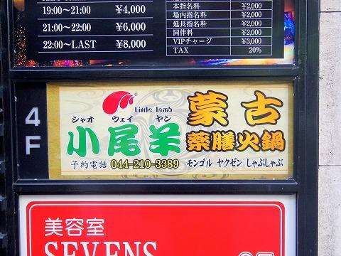 神奈川県川崎市川崎区駅前本町にあるしゃぶしゃぶ食べ放題の「小尾羊 川崎駅前店」外観