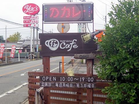 茨城県つくば市高見原1丁目にあるカフェ「marunacafe まるなカフェ」外観