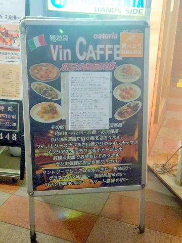 東京都豊島区東池袋1丁目にあるイタリアンのお店「オステリア ヴィン カフェ Osteria Vin CAFFE」外観