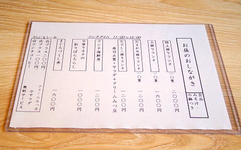 埼玉県春日部市一ノ割1丁目にある寿司店「弓海」(ゆみ)ランチメニュー