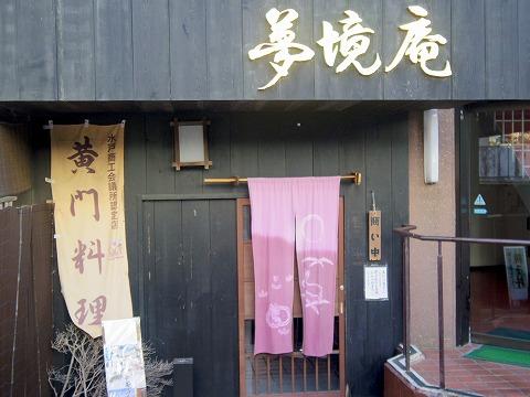 茨城県水戸市南町1丁目にある和食、郷土料理の「五鐵 夢境庵」外観