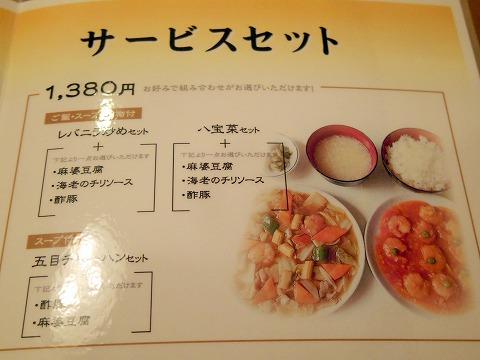 神奈川県横浜市保土ケ谷区岩井町にある中華料理店「和中餐館」八宝菜セット(セットは酢豚を選択)