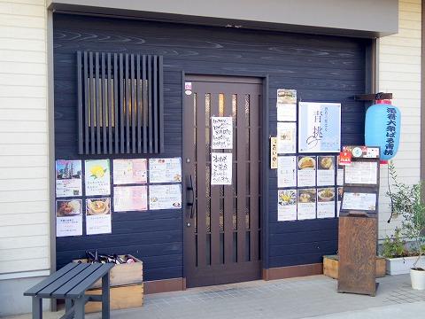 埼玉県春日部市一ノ割1丁目にある居酒屋「酒肴大衆ばる 青挑」外観