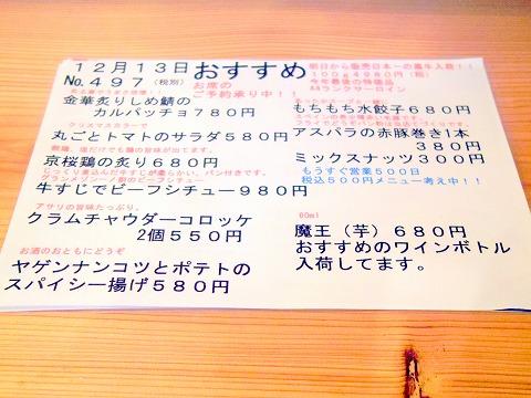 埼玉県春日部市一ノ割1丁目にある居酒屋「酒肴大衆ばる 青挑」メニューの一部