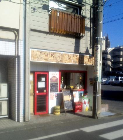 埼玉県入間市東藤沢3丁目にあるハンバーガー店「The Hamburger Stand MilesAway ザ・ハンバーガースタンド マイルズアウェイ」外観