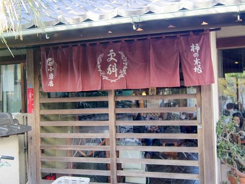 東京都江戸川区北篠崎2丁目にある蕎麦店「柿の木坂 更科 小岩店」外観