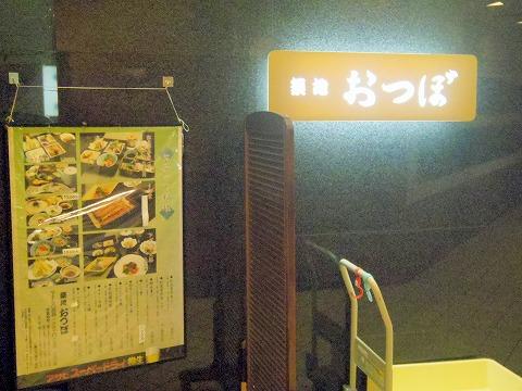 神奈川県川崎市川崎区日進町にある和食、懐石料理の「築地 おつぼ 川崎日航ホテル店」外観