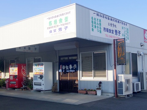 埼玉県春日部市小渕にある「市場食堂 秀子」外観