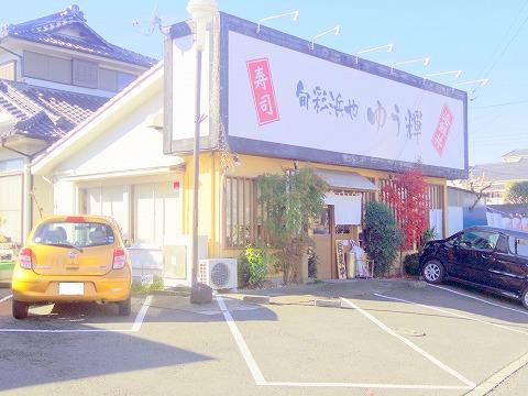 埼玉県入間市東町3丁目にある海鮮・魚介料理の「旬彩浜や  ゆう輝」外観