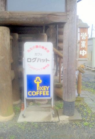 埼玉県春日部市増田新田にある喫茶店「カフェ ログハット」外観
