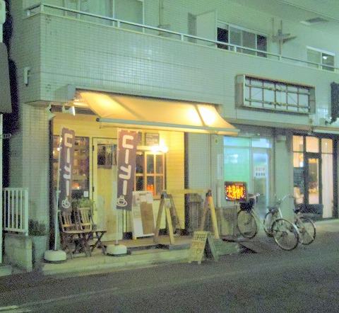 神奈川県川崎市中原区木月住吉町にある喫茶店「旅する珈琲屋OrangeBlue」外観