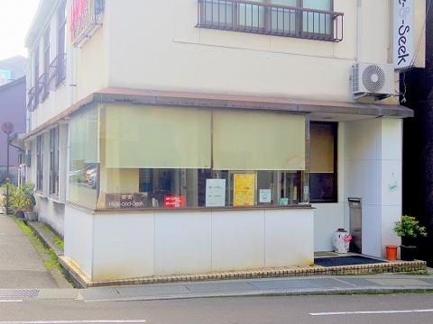石川県金沢市十間町にある喫茶店「Hide & Seek   ハイドアンドシーク」外観