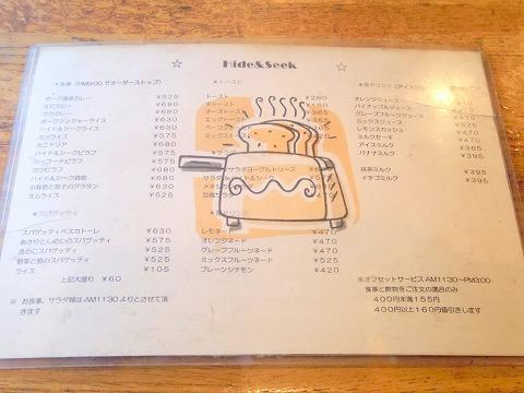石川県金沢市十間町にある喫茶店「Hide & Seek   ハイドアンドシーク」メニュー