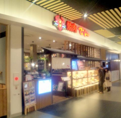 焼肉石川県小松市清六町にある焼肉店「焼肉でん 新小松店」外観