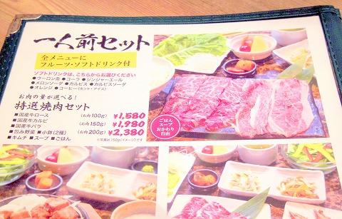 焼肉石川県小松市清六町にある焼肉店「焼肉でん 新小松店」メニュー