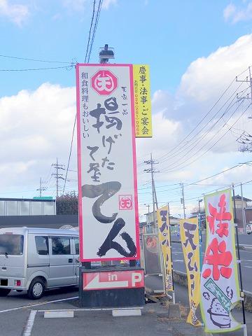 茨城県水戸市河和田町にある天ぷら店「揚げたて屋てん  河和田店」外観