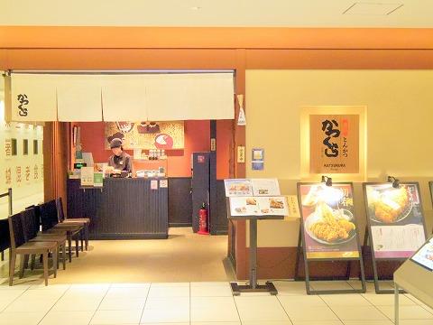 東京都足立区千住3丁目にあるとんかつ店「名代とんかつ かつくら 北千住マルイ店」外観