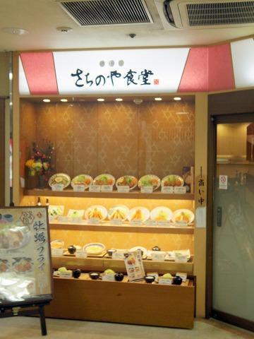 東京都葛飾区青戸3丁目にある定食、食堂の「銀めし さちのや食堂 青戸店」外観