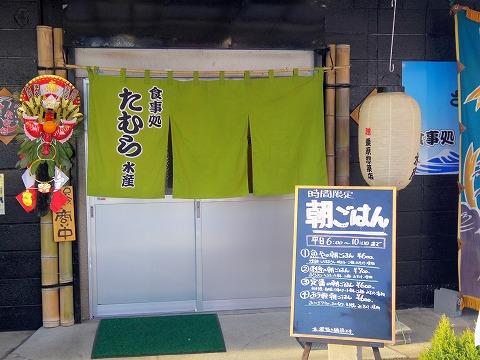 埼玉県春日部市小渕にある魚介・海鮮料理の「さかなや直営 食事処たむら水産」外観