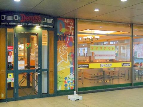 千葉県千葉市中央区富士見にあるファミリーレストラン「デニーズ 千葉富士見店」外観