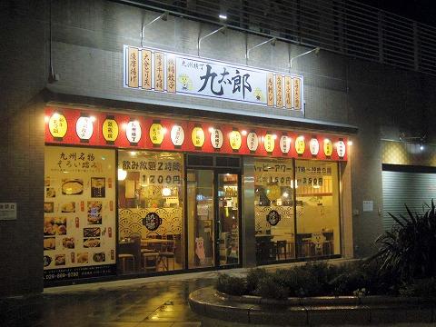 茨城県土浦市大和町にある居酒屋「九州横丁 九太郎 土浦店」外観