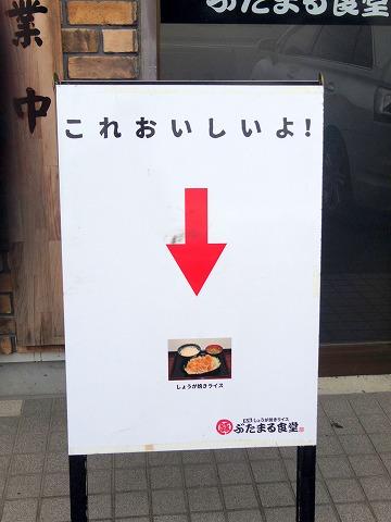 茨城県水戸市元吉田町にある定食・食堂の「ぶたまる食堂  元吉田店」外観