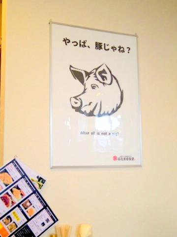 茨城県水戸市元吉田町にある定食・食堂の「ぶたまる食堂  元吉田店」店内