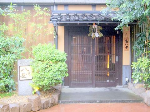 石川県金沢市本町2丁目にある居酒屋「八兆屋 金沢駅前店」外観