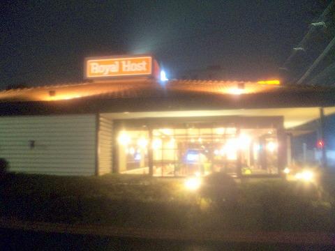東京都練馬区石神井台6丁目にあるファミリーレストラン「ロイヤルホスト 石神井台店」外観