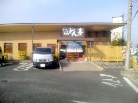 埼玉県越谷市神明町2丁目にあるすき焼き、しゃぶしゃぶのお店「どん亭 越谷店」外観