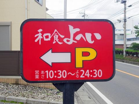 埼玉県狭山市富士見2丁目にある和食ファミリーレストランの「和食よへい 狭山富士見店」外観