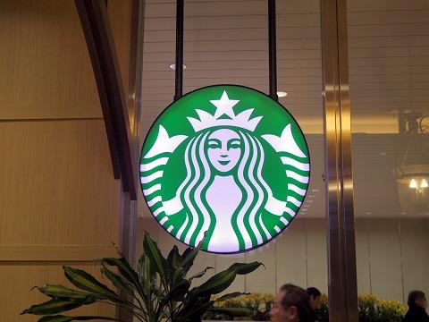 千葉県千葉市中央区新千葉1丁目にあるカフェ「スターバックスコーヒー ペリエ千葉店」店内