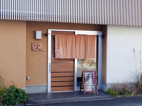 埼玉県越谷市蒲生寿町にある割烹と鮨の「割烹・鮨 定(さだ)」外観