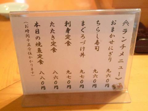 埼玉県越谷市蒲生寿町にある割烹と鮨の「割烹・鮨 定(さだ)」メニュー