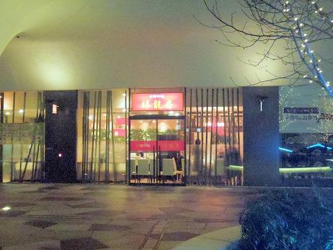 東京都新宿区新宿6丁目にある中華料理店「祥龍房 新宿イーストサイドスクエア店」外観