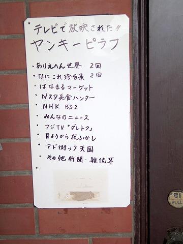 茨城県ひたちなか市部田野にある喫茶店「山茶郷」外観