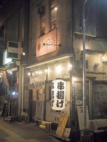 東京都台東区蔵前2丁目にある居酒屋「串揚げ酒場 串ドラゴン 蔵前店」外観