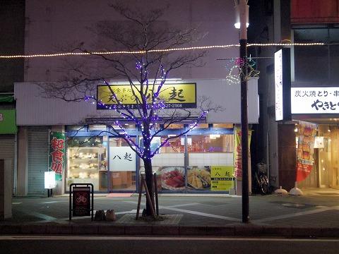 茨城県土浦市大和町にある天ぷらのお店「天ぷら 八起」外観