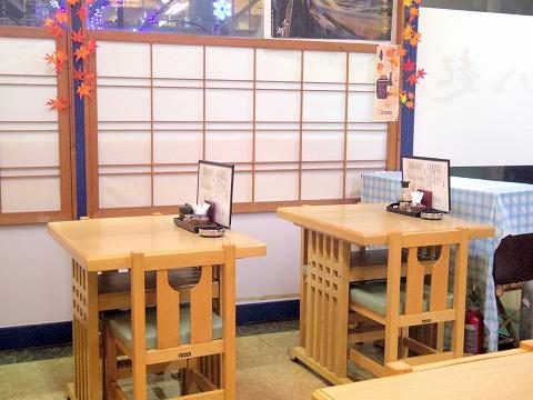茨城県土浦市大和町にある天ぷらのお店「天ぷら 八起」店内