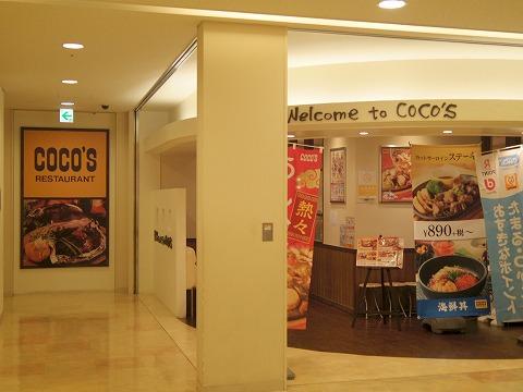 神奈川県相模原市南区南台3丁目にあるファミリーレストラン「COCOS  ココス 小田急相模原店」外観