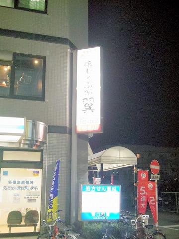 埼玉県越谷市千間台東1丁目にある焼肉、しゃぶしゃぶのお店「焼しゃぶ亭 翼」外観