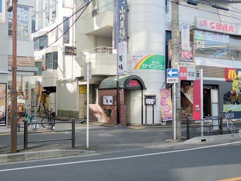 埼玉県川越市脇田本町にあるステーキのお店「ステーキハウス磐梯」外観