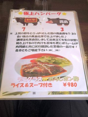 千葉県千葉市中央区富士見2丁目にあるダイニングバーの「ウイング Wing」極上ハンバーグの解説