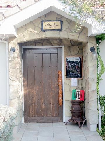 埼玉県さいたま市岩槻区南平野4丁目にあるイタリア料理のお店「Plume Blanc   プリュームブラン」外観
